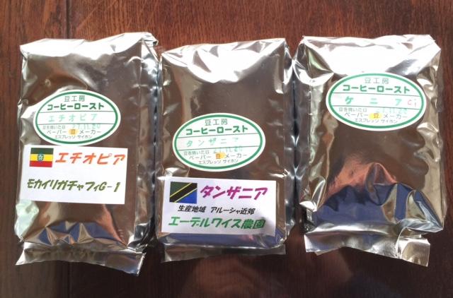 平成27年11月26日今週のコーヒー豆