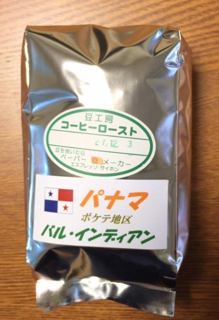 平成27年12月03日パナマのコーヒー豆