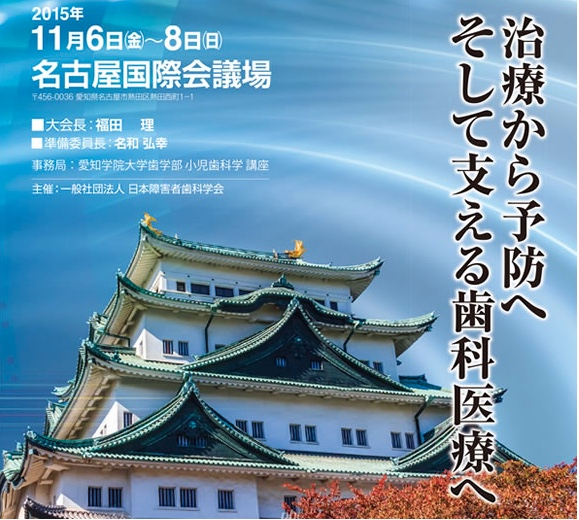 第32回日本障害者歯科学会