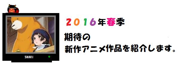 アニメてれび2016春