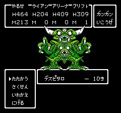 Dragon Quest IV - Michibikareshi Monotachi (Japan) (Rev A)-9