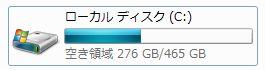 いきなりハードディスク容量が空いた