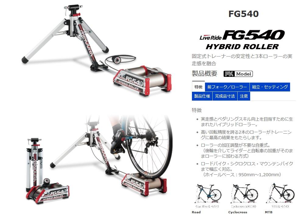 FG540.jpg