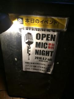 オープンマイク