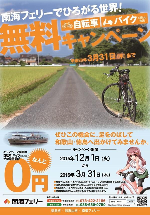 cycle2015_1[1]