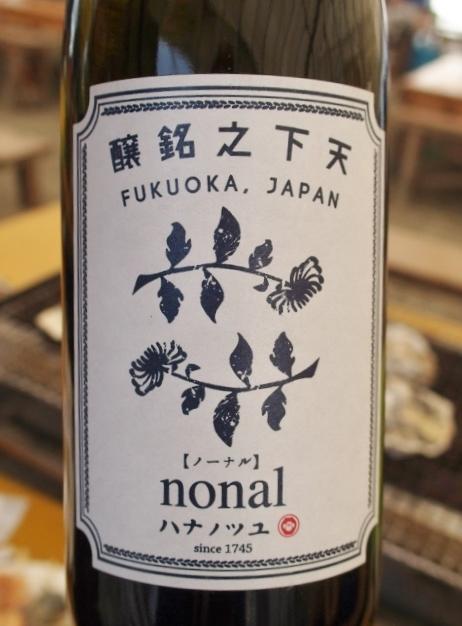 花の露 特別純米 ノーナル(しゅきょうびより)2008年から日本酒にはまりました。飲んだお酒の感想や伺ったお店のことなどを中心に書いています。