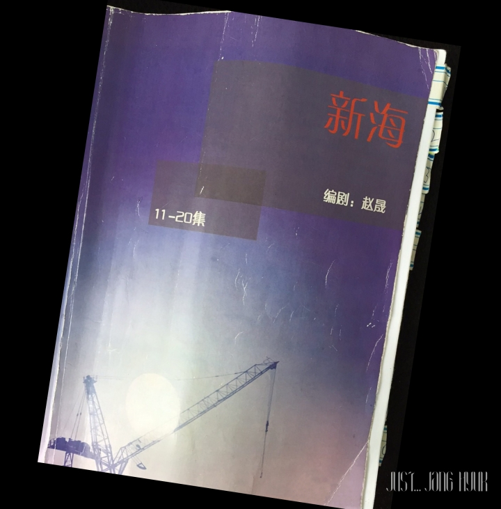20160411-新海台本kk