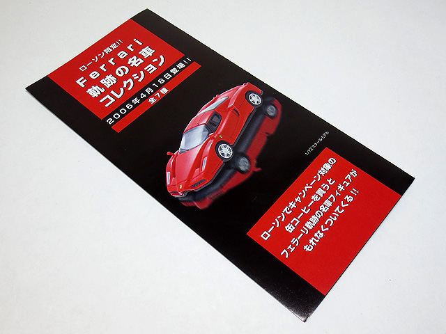 Lawson_Ferrari_model_car_02.jpg