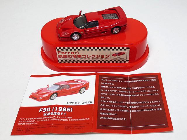 Lawson_Ferrari_model_car_06.jpg
