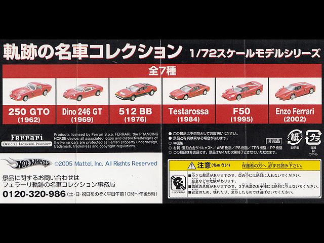 Lawson_Ferrari_model_car_08.jpg