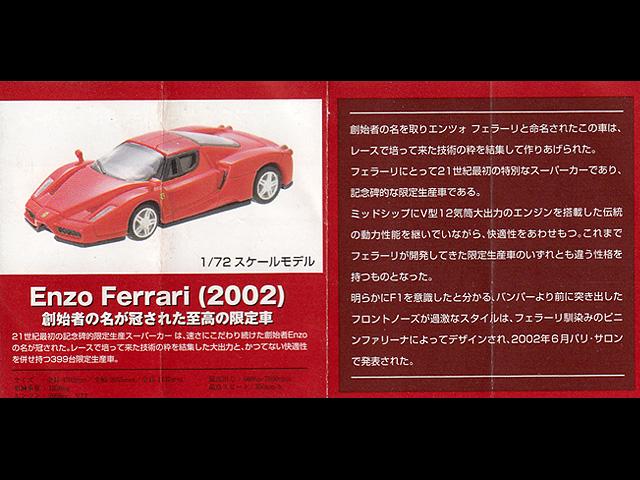 Lawson_Ferrari_model_car_27.jpg