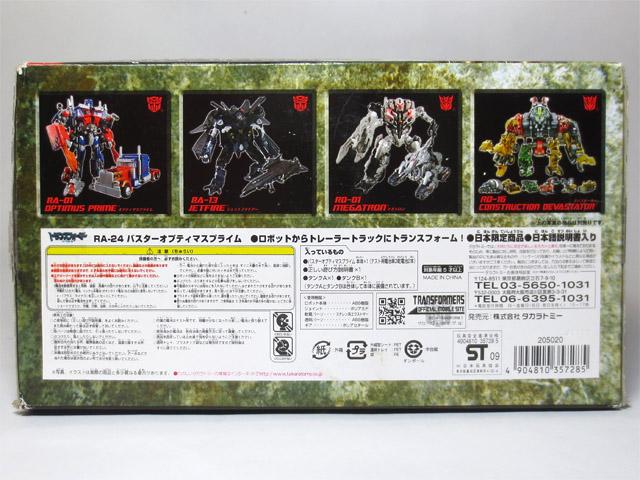 TF_RA24_Buster_Optimus_Prime_01_07.jpg