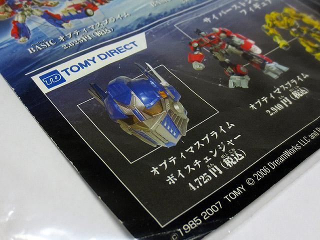 TF_RA24_Buster_Optimus_Prime_01_21.jpg
