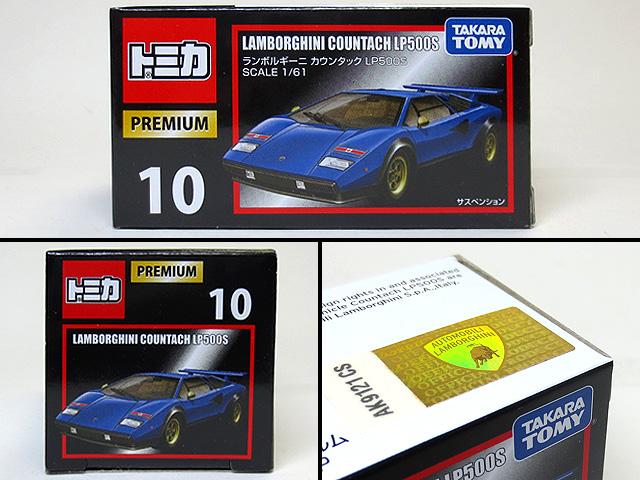 Tomica_Premium_No10_LP500S_WW2_02.jpg