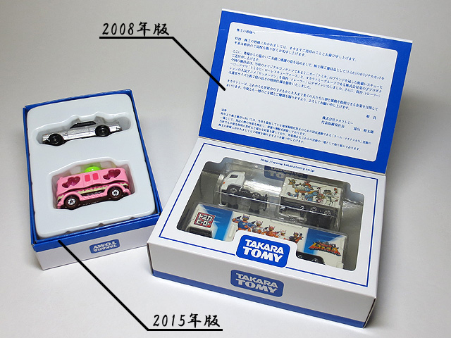tomica_Stockholder_Preferential_treatment_2015_05.jpg