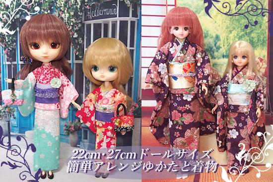 2015-1127yukata-kimono.jpg