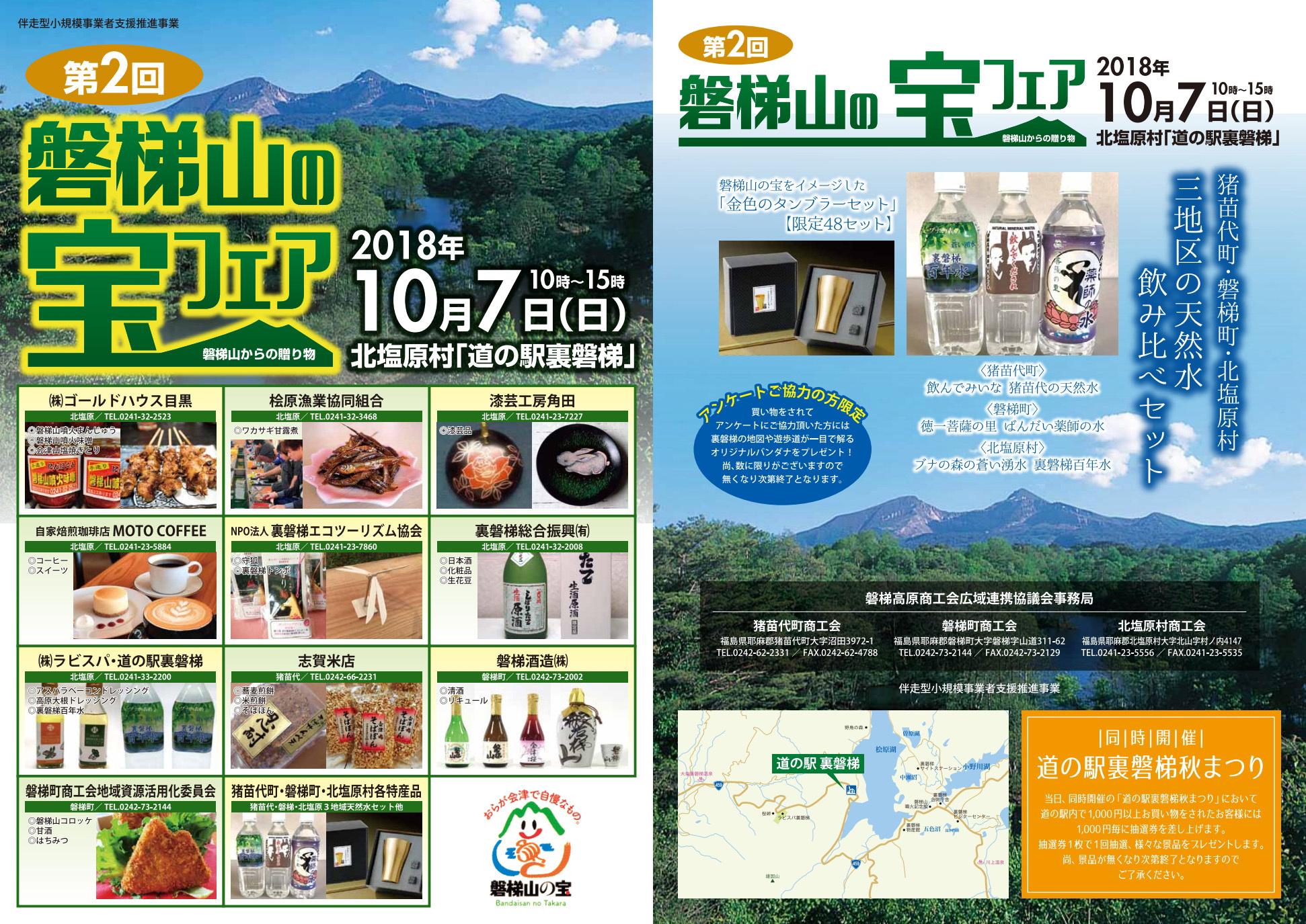 磐梯山の宝フェア