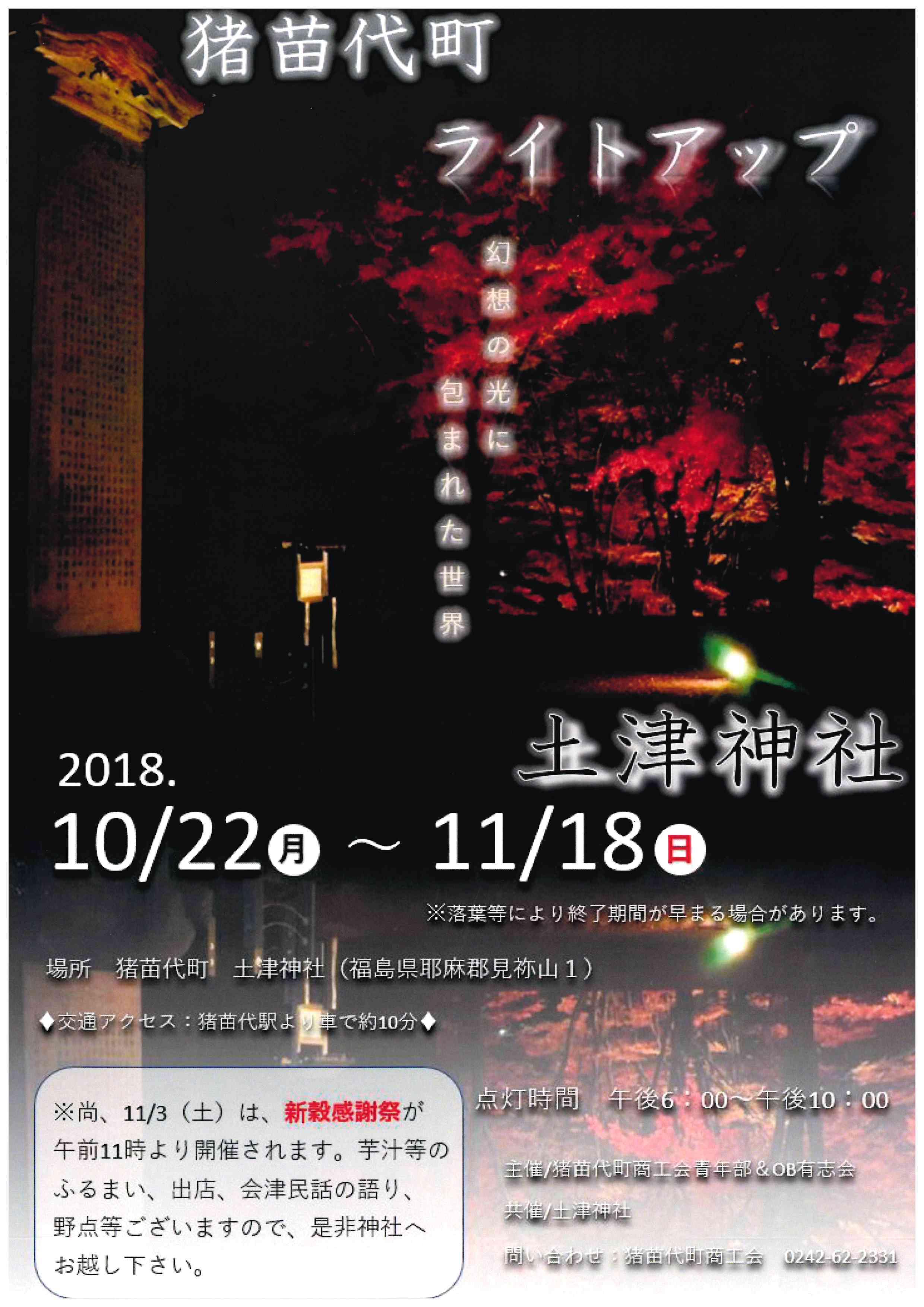 土津神社ライトアップ