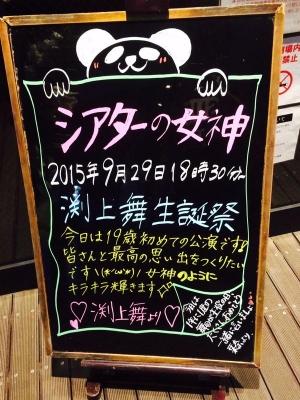 150929fuchigamimai03.jpg