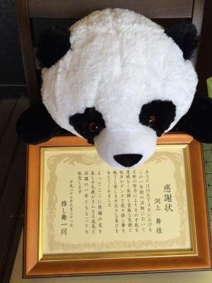 150929fuchigamimai04.jpg