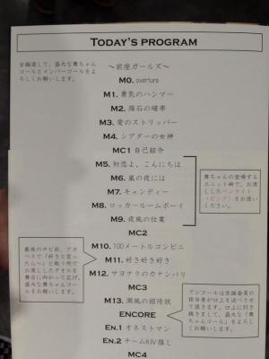 150929fuchigamimai08.jpg