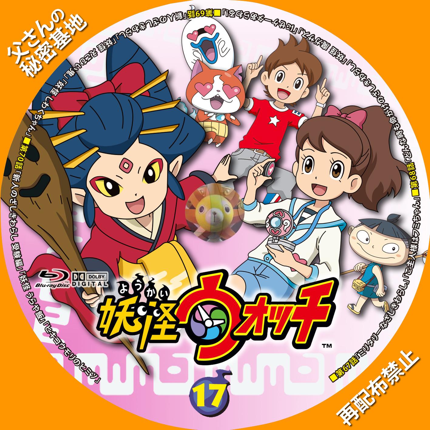 youkai-watch_17BDa.jpg