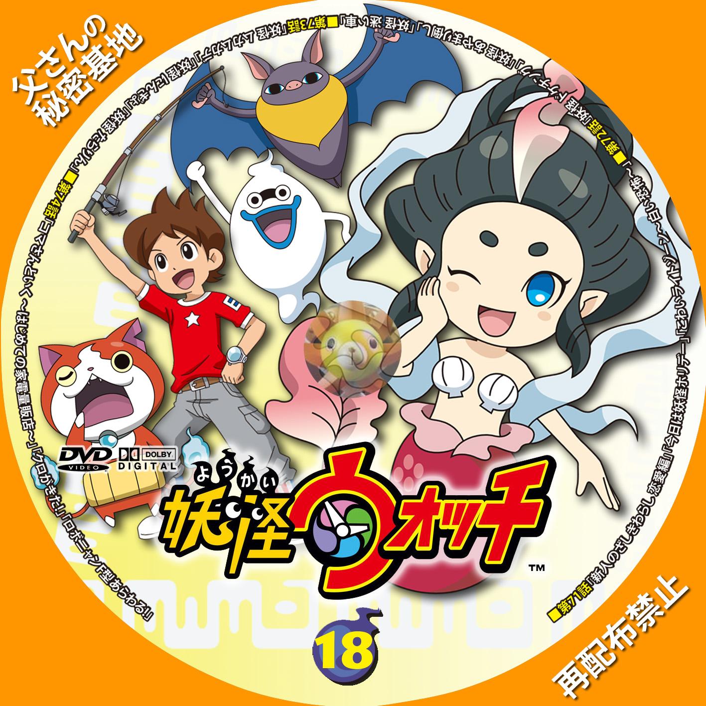 youkai-watch_18DVDa.jpg