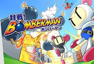 【朗報】ボンバーマン オンライン対戦可能な最新作!