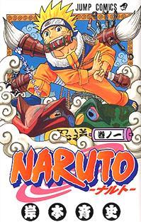 忍者マンガって?ゆとり「NARUTO」 通気どり「あずみ」
