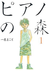 【漫画:感想】『ピアノの森』連載17年で感動の最終回!【ネタバレ注意】