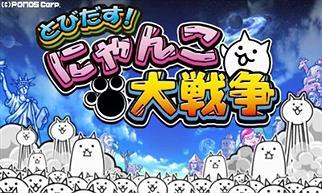 【3DS:感想】『にゃんこ大戦争』をダウンロードしてみました!