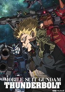 【悲報】アニメ版「機動戦士ガンダム サンダーボルト」全4話