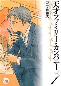 【漫画:レビュー】天才ファミリー・カンパニー / 二ノ宮知子