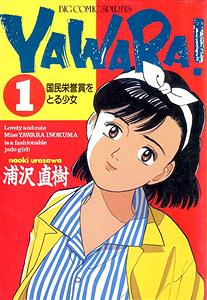 『YAWARA』とかいう主人公が最強すぎる漫画【ネタバレ注意】