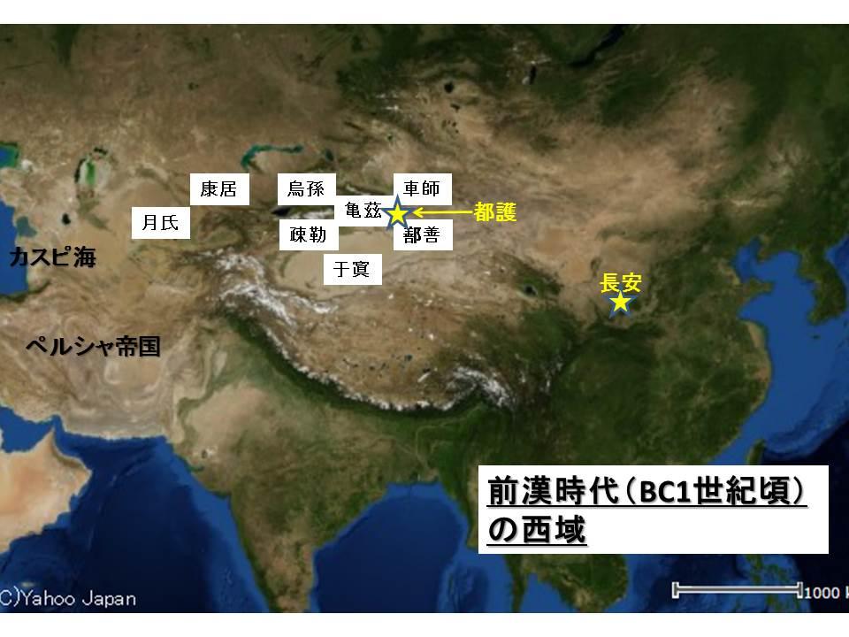 前漢時代の西域