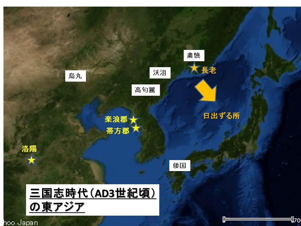 三国志時代の東アジア