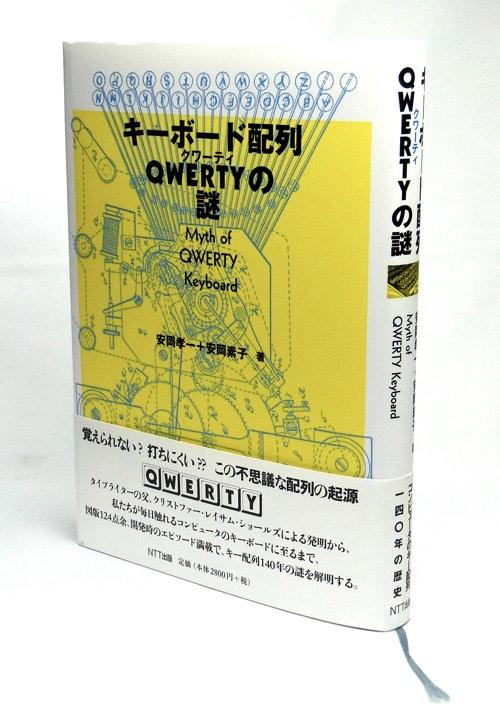 QWERTYbook_01.jpg