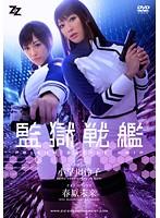 【実写版】監獄戦艦 小早川怜子 春原未来
