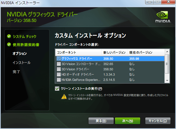 NVIDIA Graphics Driver 358.50 WHQL インストール、カスタムインストールオプション - グラフィックスドライバー  355.98 → 358.50