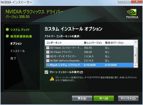 NVIDIA Graphics Driver 358.50 WHQL インストール、カスタムインストールオプション - Phyx システムソフトウェア 9.15.0428 のまま、クリーンインストールの実行