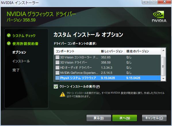 NVIDIA Graphics Hotfix Driver 358.59 インストール、カスタムインストールオプション - Phyx システムソフトウェア 9.15.0428 のまま、クリーンインストールの実行