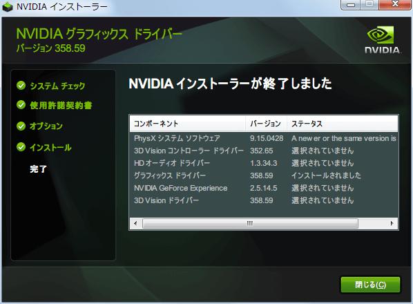 NVIDIA Graphics Hotfix Driver 358.59 インストール完了後、念のため再起動