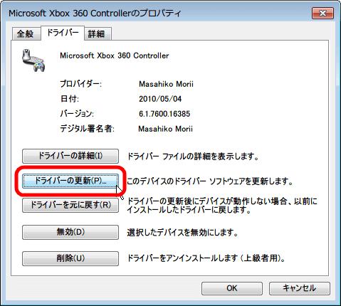 Xbox 360 コントローラー 非公式ドライバから公式ドライバへ切り替え、Microsoft Xbox 360 Controller(非公式ドライバ)のプロパティ画面 「ドライバー」タブ → 「ドライバー更新」ボタンをクリック