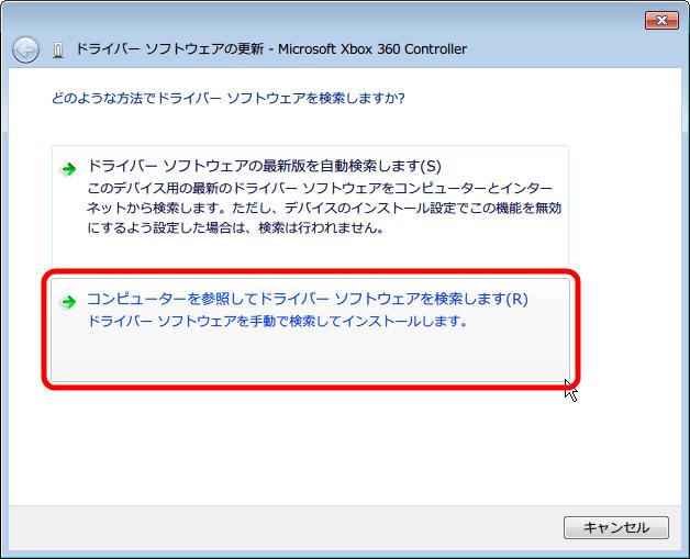 Xbox 360 コントローラー 非公式ドライバから公式ドライバへ切り替え、ドライバーソフトウェアの更新 Microsoft Xbox 360 Controller 画面 「コンピューターを参照してドライバーソフトウェアを検索します ドライバーソフトウェアを手動で検索してインストールします。」 をクリック