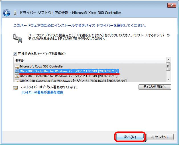 Xbox 360 コントローラー 非公式ドライバから公式ドライバへ切り替え、ドライバーソフトウェアの更新 Microsoft Xbox 360 Controller 画面 「Xbox 360 Controller Windows バージョン: 2.1.0.1349 [2009/08/13]」 を選択して、「次へ」 ボタンをクリック