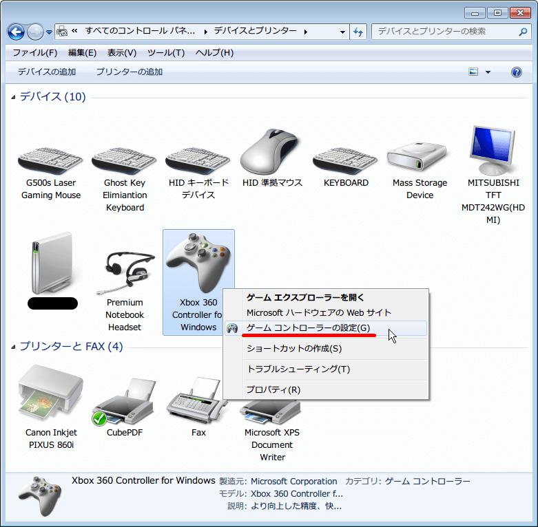 コントロールパネル → デバイスとプリンター を開く → 「Xbox 360 Controller for Windows」 を選択した状態で、右クリックから 「ゲームコントローラーの設定」 をクリック