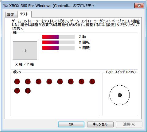 「x360cps.dll」 ( 無線版非公式ドライバは 「x360wcps.dll」 ) ファイルを リネーム(ファイル名変更) or 削除後の Microsoft Xbox 360 Controller のプロパティ画面(公式ドライバ)