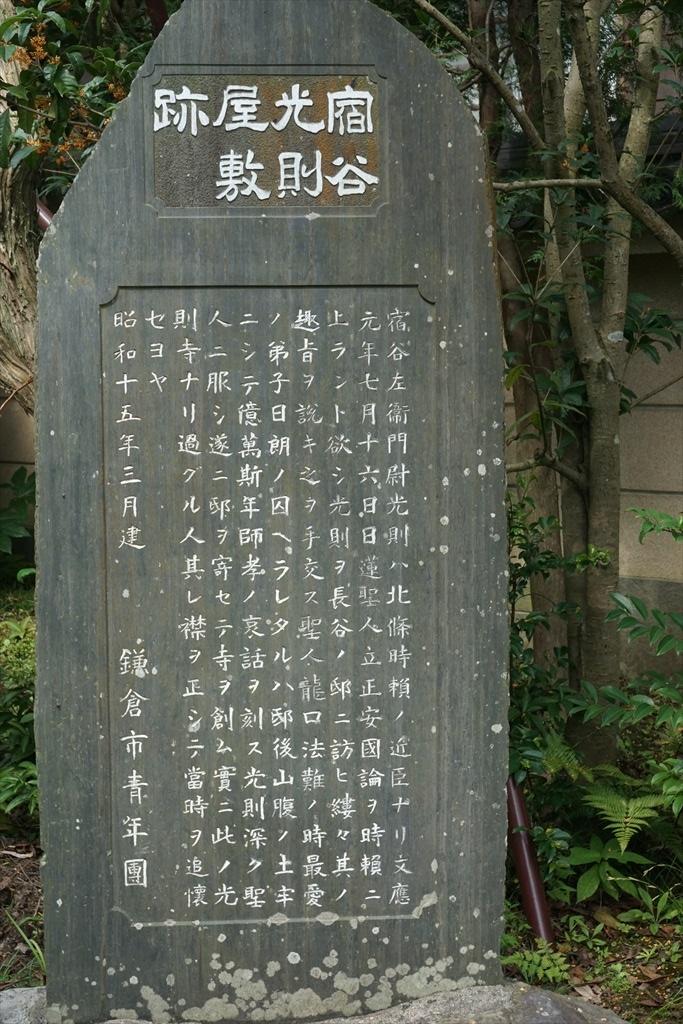 鎌倉市青年団の石碑