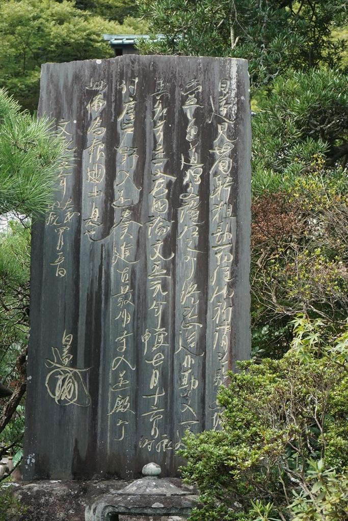 日蓮聖人の真筆に基づく「立正安国論御勧由来」を彫った石碑_2