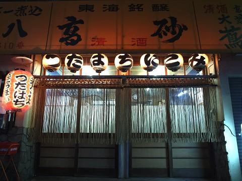 kanbantsutahachi14.jpg